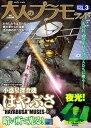 大人のプラモランドVOL.3小惑星探査機はやぶさ(夜光バージョン) / 漫画全巻ドットコム