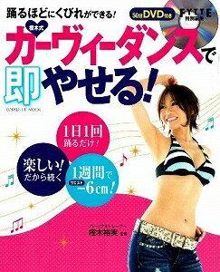 【書籍】樫木式カーヴィーダンスで即やせる! DVD付き,樫木裕実,カーヴィダンス,ダンスエクササイズ,ダイエット