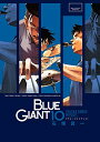 【在庫あり/即出荷可】【新品】BLUE GIANT (1-10巻 全巻) 全巻セット