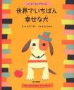 【児童書】世界でいちばん幸せな犬【smtb-u】