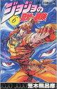 【新品】ジョジョの奇妙な冒険 [新書版] 第2部 戦闘潮流 (6-12巻 計7巻) 全巻セット