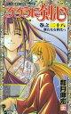 【漫画】るろうに剣心 [新書版] 全巻セット (1-28巻 ...