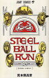ショッピングスチール 【漫画】STEEL BALL RUN スティール・ボール・ラン 全巻セット (1-24巻 全巻)/漫画全巻ドットコム