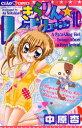全巻セット!ご購入は当店で!【漫画】きらりん☆レボリューション (1-13巻 最新巻)