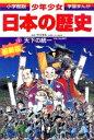 【漫画】少年少女日本の歴史 (1-23巻 全巻)【smtb-u】05P04feb11