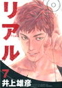 漫画全巻セット!ご購入は当店で!【漫画】リアル (1-8巻 最新巻)