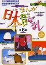 この商品は送料無料です!【新刊】まんが日本昔ばなしセット (1-15巻 全巻)