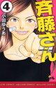 【新刊】斉藤さん (1-4巻 続巻)