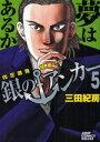 全巻セット!ご購入は当店で!【漫画】銀のアンカー (1-7巻 最新巻)