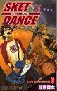 送料無料!ポイント5倍!!【漫画】SKET DANCE スケットダンス(1-15巻 最新巻)漫画全巻ドットコム【smtb-u】05P24nov10