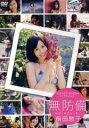 【在庫あり/即出荷可】【新品】【Blu-ray】前田敦子/無防備