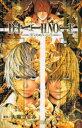 【新刊】 DEATH NOTE [デスノート] (1-12巻 全巻)