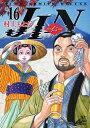 全商品 送料無料!ポイント3倍!!【楽天ポイント3倍!】【漫画】JIN−仁− (1-16巻 最新巻)漫画全巻ドットコム