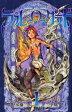 【在庫あり/即出荷可】【漫画】BLUE DRAGON ラル・グラド 全巻セット(1-4巻 全巻) / 漫画全巻ドットコム