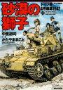 【在庫あり/即出荷可】【新品】砂漠の獅子・ドイツ軍4号戦車1942(1巻 全巻) 全巻セット
