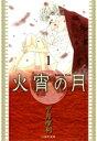 【新品】火宵の月 [文庫版](1-8巻 最新刊) 全巻セット