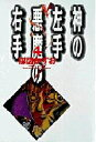 【在庫あり/即出荷可】【新品】神の左手悪魔の右手 [文庫版](1-4巻 全巻) 全巻セット