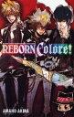 【新品】家庭教師ヒットマンREBORN!公式ビジュアルブック REBORN Colore! (全1冊)