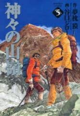 神々の山嶺 [文庫版](1-5巻 全巻)