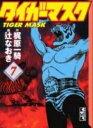 【漫画】タイガーマスク [文庫版] 全巻セット (1-7巻 全巻) / 漫画全巻ドットコム