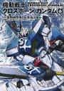 【新品】機動戦士クロスボーン・ガンダム[新装版] (1-6巻 全巻) 全巻セット