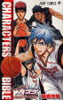 【在庫あり/即出荷可】【漫画】黒子のバスケ オフィシャルファンブック CHARACTERS 全巻セット (全1巻) / 漫画全巻ドットコム