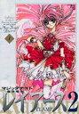 【新品】魔法騎士レイアース2 新装版 (1-3巻 全巻) 全巻セット