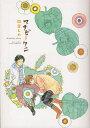 【在庫あり/即出荷可】【新品】マナビノクニ (全1巻)
