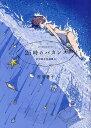 【在庫あり/即出荷可】【新品】市川春子作品集(1-2巻 最新刊) 全巻セット