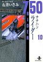【新品】750ライダー [文庫版] (1-10巻 全巻) 全巻セット