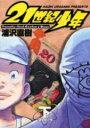 【漫画】20世紀少年 全巻セット (1-22巻+21世紀少年 上下 全巻)/漫画全巻ドットコム