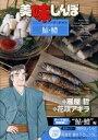 【在庫あり/即出荷可】【新品】美味しんぼア・ラ・カルト (1-50巻 最新刊) 全巻セット