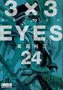 【漫画】3×3EYES サザンアイズ[文庫版] 全巻セット (1-24巻 全巻)/漫画全巻ドットコム