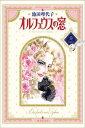 【新品】オルフェウスの窓 [文庫版] (1-9巻 全巻) 全巻セット