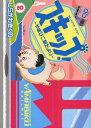 【新品】スキップ! ~やまびこ駅だより~ (1-2巻 最新刊) 全巻セット