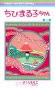 【入荷予約】ちびまる子ちゃん (1-16巻 最新刊)【入荷時期未定】