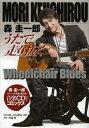 【新品】森圭一郎 うたで走り抜く Wheelchair Blues [音楽CD付き](全1巻)