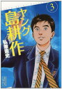 【新品】ヤング島耕作 [文庫版] (1-3巻 全巻) 全巻セット