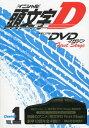 【漫画】メモリアルDVDマガジン頭文字D Flrst Stage D 全巻セット (全1巻) / 漫画全巻ドットコム
