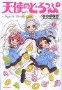 【漫画】天使のどろっぷ 全巻セット (1巻 最新刊) / 漫画全巻ドットコム【SW1212_40KPT】