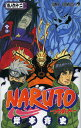 【漫画】ナルト NARUTO 全巻セット (1-62巻 最新刊) / 漫画全巻ドットコム【あす楽】