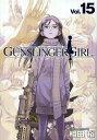 【在庫あり/即出荷可】【新品】GUNSLINGER GIRL ガンスリンガーガール (1-15巻 全