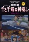 【在庫あり/即出荷可】【新品】千と千尋の神隠し (1-5巻 全巻) 全巻セット