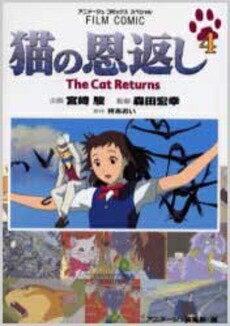 【在庫あり/即出荷可】【新品】猫の恩返し (1-4巻 全巻) 全巻セット