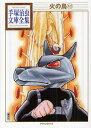 【新品】火の鳥 -手塚治虫文庫全集- (1-11巻+少女クラブ版 全巻) 全巻セット
