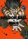 【在庫あり/即出荷可】【新品】【画集】DRAGON BALL 超画集