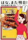 【在庫あり/即出荷可】【新品】ほな、また明日!昭和駄菓子屋日和 (全1巻)