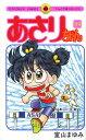 送料無料!!【漫画】あさりちゃん 全巻セット (1-99巻 最新刊) ・・・
