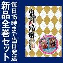 【在庫あり/即出荷可】【新品】鬼灯の冷徹(23) [CD付き限定版]