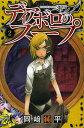 【漫画】ディアボロのスープ 全巻セット (1-2巻 最新刊) / 漫画全巻ドットコム